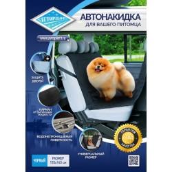 Чехол для перевозки животных в Волгограде