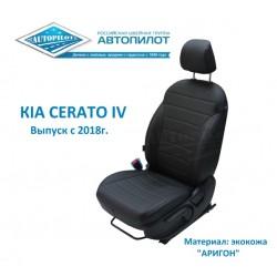 Авточехлы Автопилот для Kia Cerato 4 (2018+) в Волгограде